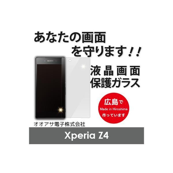 保護ガラス Protect Glass for Xperia Z4  日本製画面保護ガラスフィルム オオアサ電子|oasaelec|02