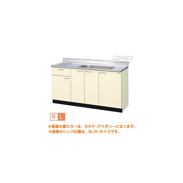 【GKシリーズ】木製キャビネットキッチン 流し台 間口150 LIXIL(リクシル)
