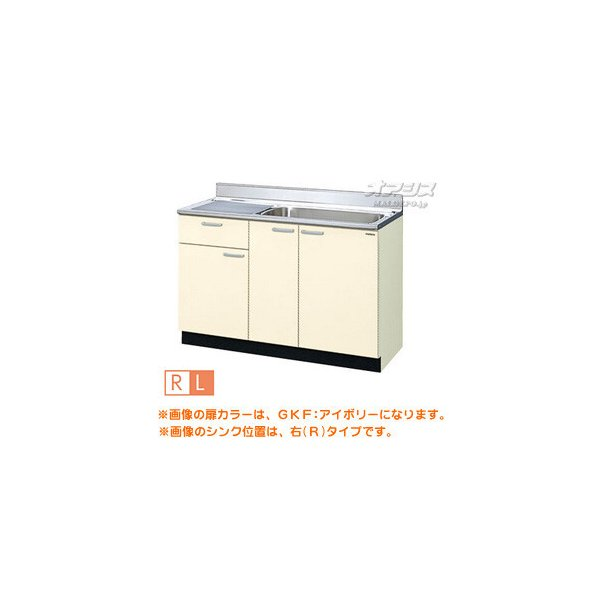 【GKシリーズ】木製キャビネットキッチン 流し台 間口120 LIXIL(リクシル)