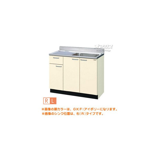 【GKシリーズ】木製キャビネットキッチン 流し台 間口100 LIXIL(リクシル)