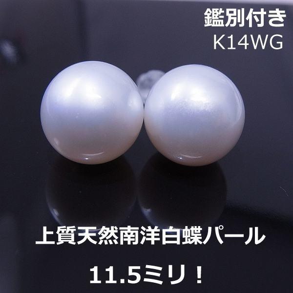 鑑別書付南洋白蝶真珠11.5ミリスタッド■8737