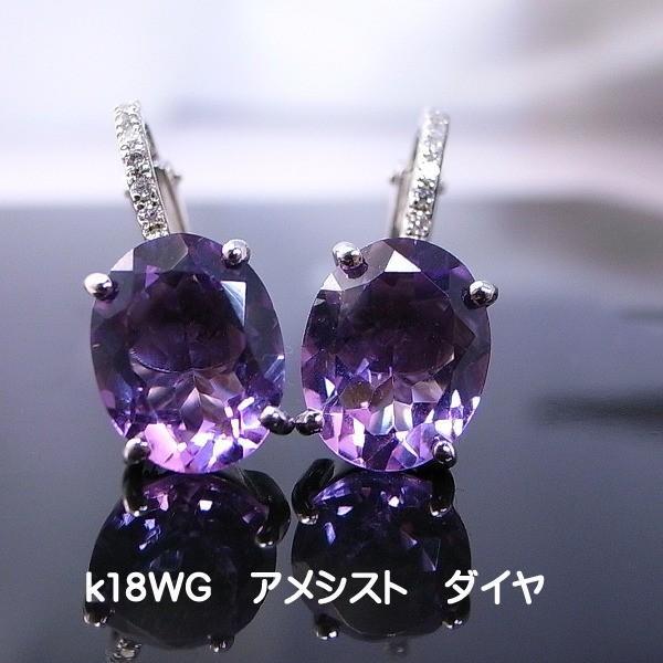 注文★K18WG大粒アメシストダイヤネジバネイヤリング■E-885