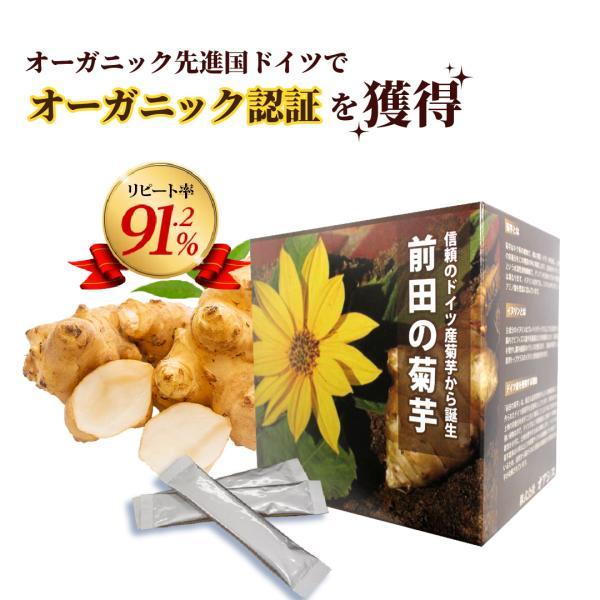 菊芋 イヌリン 68%配合 サプリ サプリメント 【公式】 前田の菊芋 顆粒タイプ 2.5g 60包入 ドイツ産 有機栽培 糖対策|oasiskikuimo-store