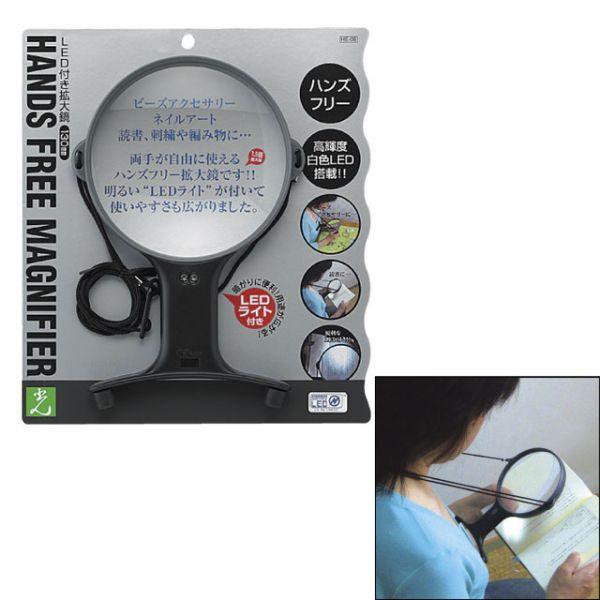 LEDライト付きルーペ ひも付タイプ HE-06(介護用品:拡大鏡)