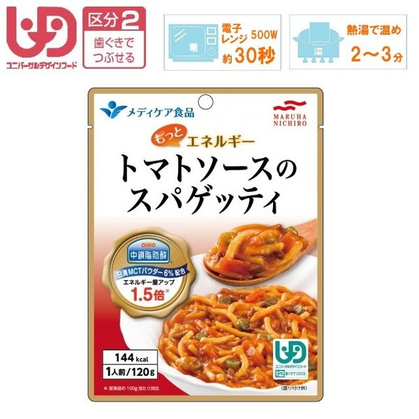 介護食(区分2 歯ぐきでつぶせる) もっとエネルギー トマトソースのスパゲッティ(MCT配合)