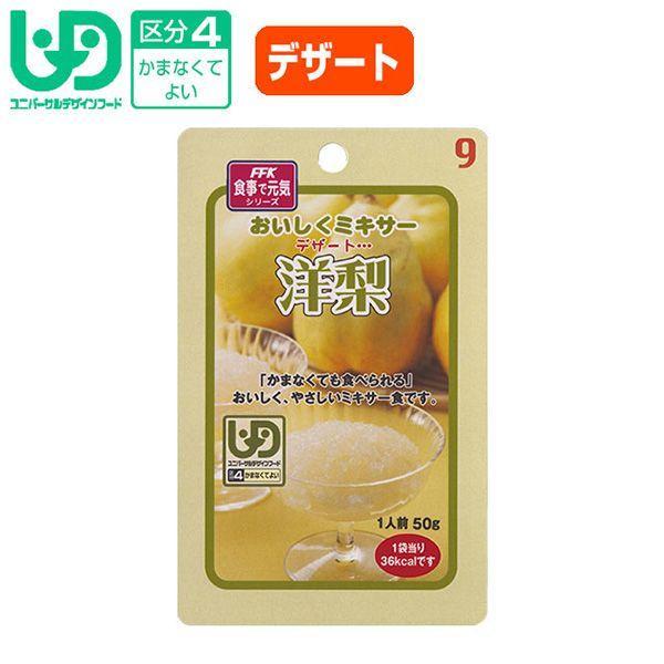 おいしくミキサー 洋梨(介護食:区分4「かまなくてよい」)