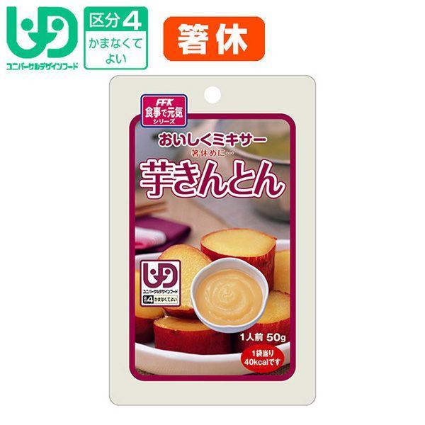 おいしくミキサー 芋きんとん(介護食:区分4「かまなくてよい」)