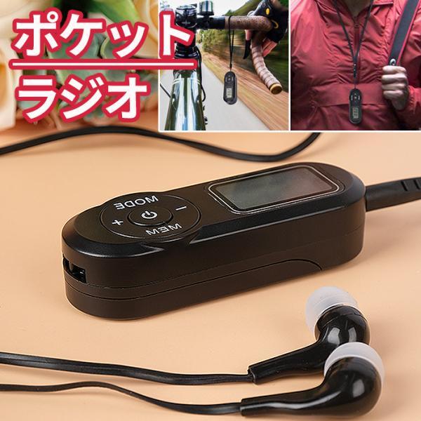 ラジオFMワイドfm対応電池式小型防災避難時用DSPデジタル高感度会議受信機高音質メモリ機能ステレオイヤホン付きポケットラジオ