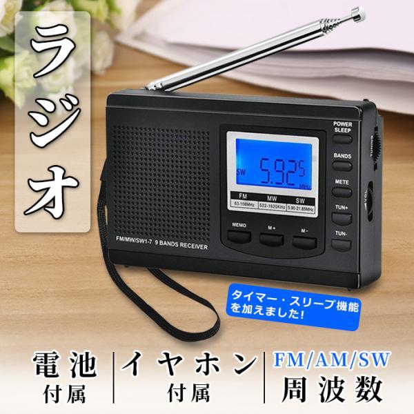ラジオ小型ポータブルFMAMSWワイドFM対応高感度受信クロックラジオイヤホン付きタイマー機能USB電池式横置き型日本語取扱説明