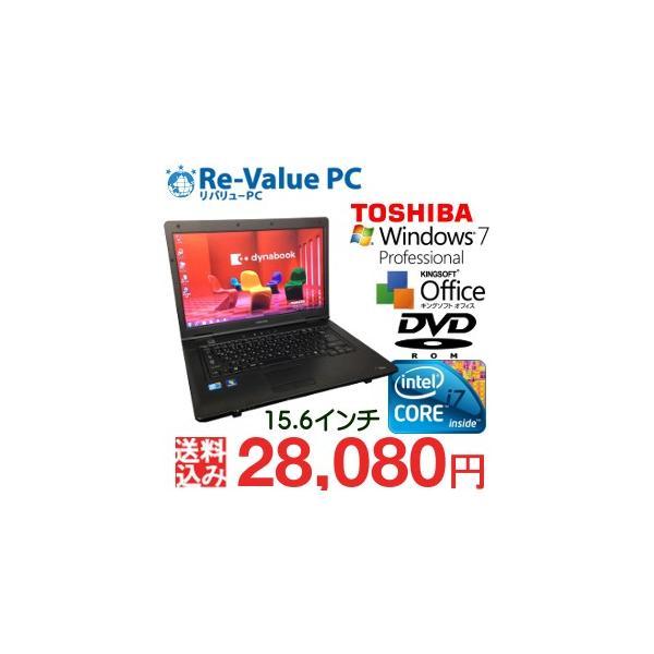 中古 ノートパソコン 東芝 dynabook Satellite B550/B Core i7-M640 メモリ4G HDD250GB 15.6インチ Office付 無線LAN DVDROM Windows7Pro32bit|oastation2014