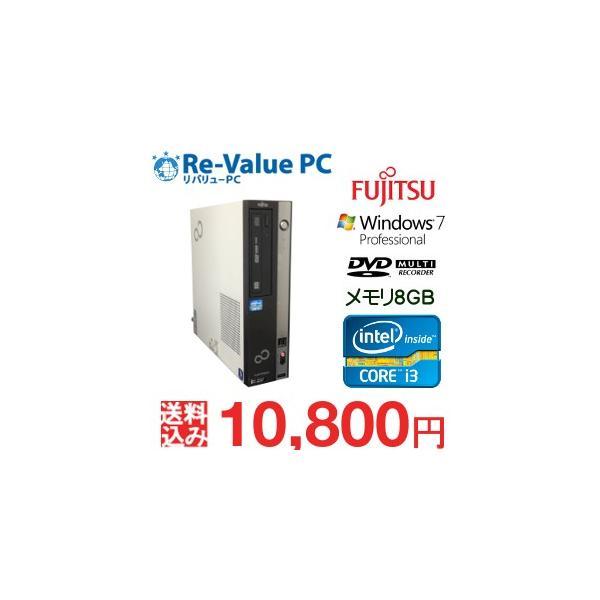 中古デスクトップ 富士通 ESPRIMO D581/C Core i3-2100 メモリ8G HDD250GB DVDマルチ DtoD Windows7Pro64bit|oastation2014