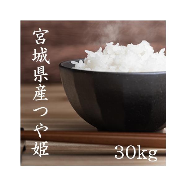 米 30kg 白米 つや姫 一等米 宮城県産 令和2年産 7.5kg×4袋