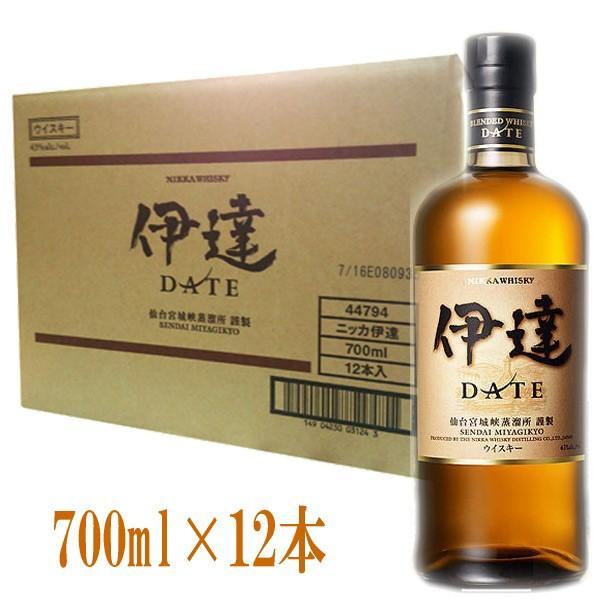 伊達43度700ml×3本 【宮城県限定】 【送料無料】 ニッカウイスキー