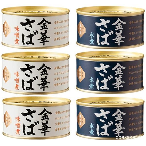 木の屋 石巻水産 金華さば缶詰食べ比べ 6缶セット 箱入り (金華さば味噌煮 3缶、金華さば水煮 3缶)