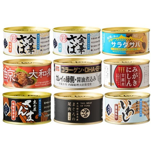 木の屋 缶詰 バラエティ9缶【金華さば サラダサバ みがきにしん カレイの縁側 くじら さんま マグロ尾肉 いわし】