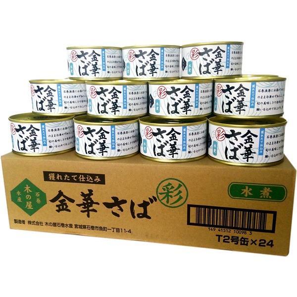 (送料無料) 木の屋石巻水産 金華さば水煮缶詰 「彩」 T2(170g) 24缶|obasaketen