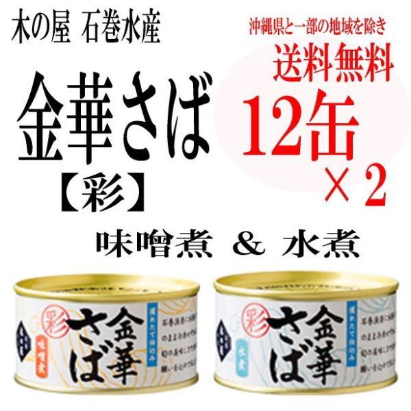 送料無料 木の屋石巻水産 金華さば缶詰「彩」食べ比べ (味噌煮170g12缶 水煮170g12缶 合計24缶) obasaketen