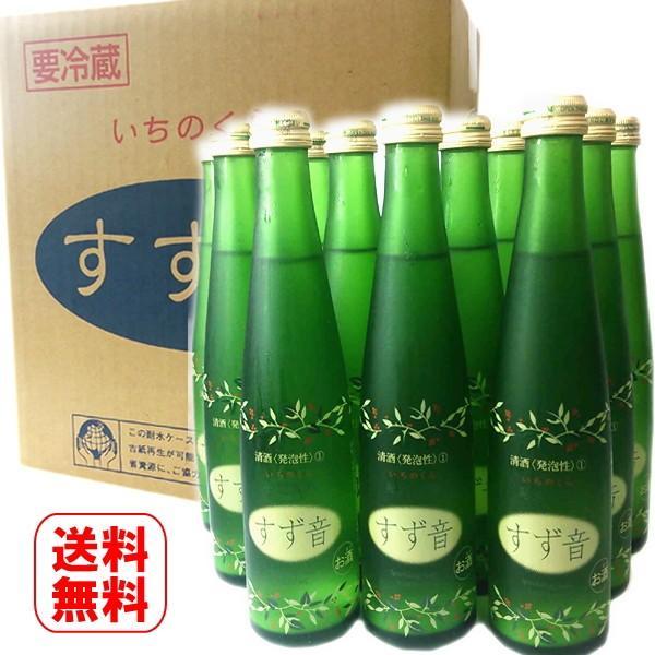 一ノ蔵 すず音 スパークリング日本酒 12本入り1ケース(セット)送料無料蔵元直送 ※商品代引はご利用いただけません |obasaketen