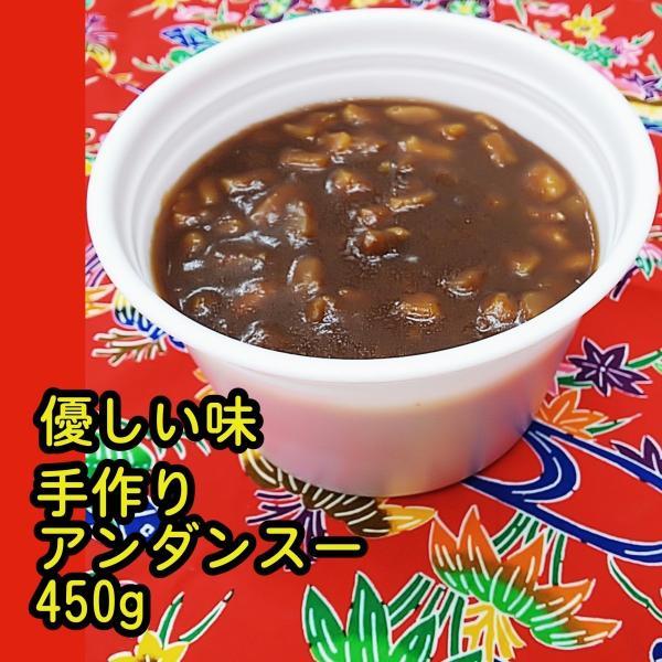 手作り惣菜 あんだんすー(肉味噌)450gおかず おにぎり・島らっきょう等に【冷蔵便・送料別】