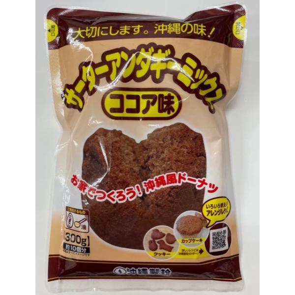 新商品 沖縄製粉 サーターアンダギー ココア味 300g 【常温便(3個までレターパックで発送)/送料別】