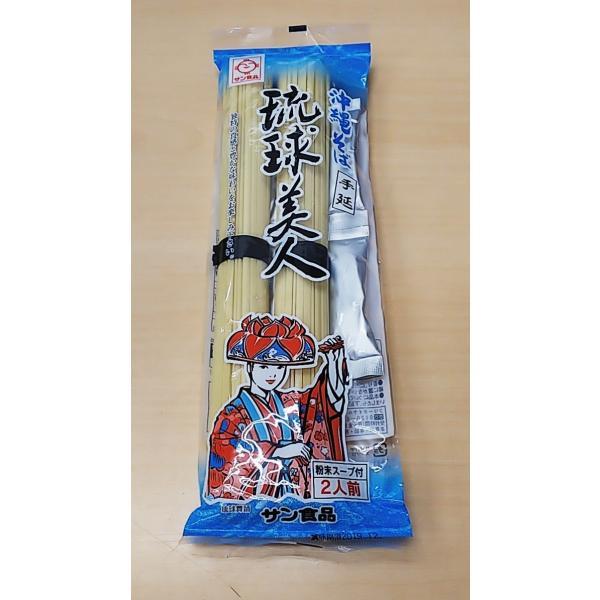 サン食品 沖縄そば 乾麺 琉球美人 だし付 200g 1袋 【送料別/常温】5袋までレターパック370で発送致します(同梱不可)