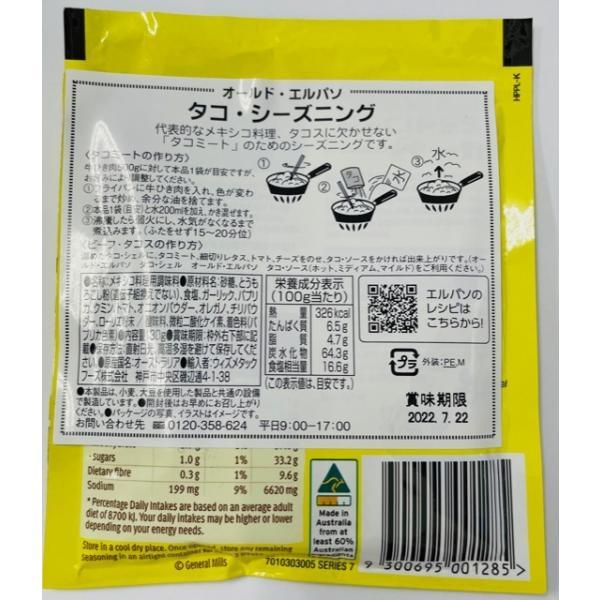 タコシーズニング オールドエルパソ タコスの素  30g 【常温便】送料別|obc7816|02