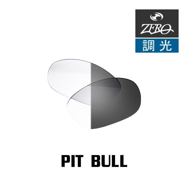 当店オリジナル オークリー ピットブル 交換レンズ OAKLEY サングラス PIT BULL 調光レンズ ZERO製