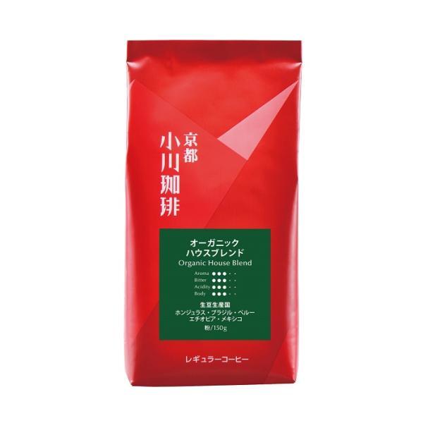 有機栽培 レギュラーコーヒー 京都 小川珈琲 オーガニックハウスブレンド(粉) 150g
