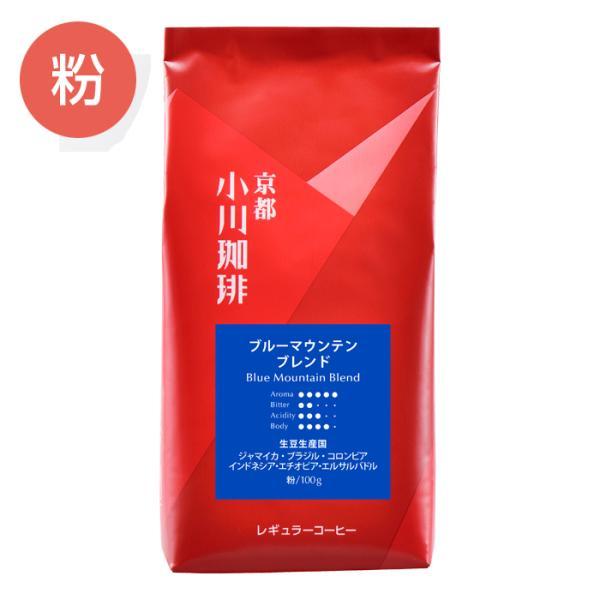 レギュラーコーヒー 京都 小川珈琲 ブルーマウンテンブレンド(粉) 100g