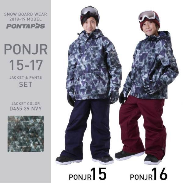 限定価格 スノーボードウェア キッズ スノーウェア スキーウェア スノボ 上下セット ジャケット パンツ 男子 女子 PONJR-107M 型落ち|oc-sports|12