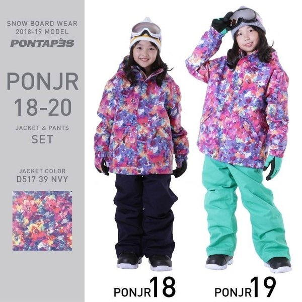 限定価格 スノーボードウェア キッズ スノーウェア スキーウェア スノボ 上下セット ジャケット パンツ 男子 女子 PONJR-107M 型落ち|oc-sports|15