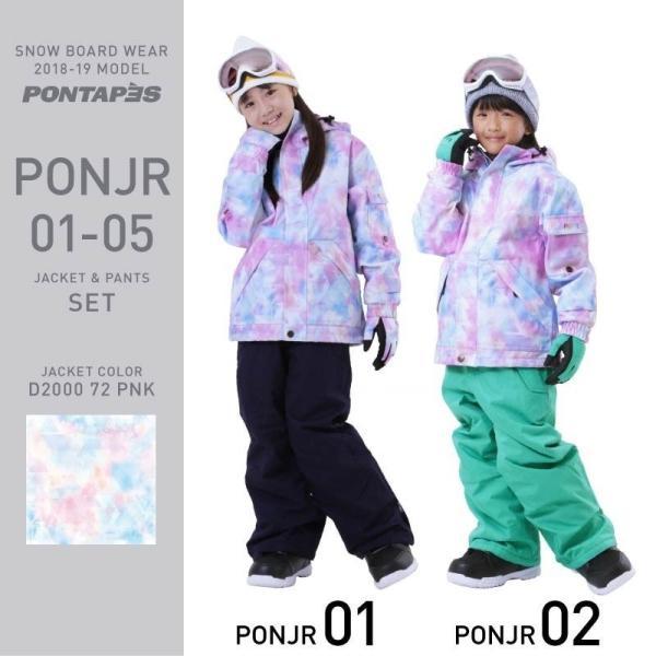 限定価格 スノーボードウェア キッズ スノーウェア スキーウェア スノボ 上下セット ジャケット パンツ 男子 女子 PONJR-107M 型落ち|oc-sports|03