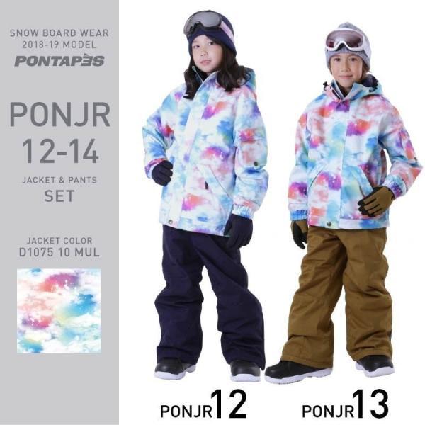 限定価格 スノーボードウェア キッズ スノーウェア スキーウェア スノボ 上下セット ジャケット パンツ 男子 女子 PONJR-107M 型落ち|oc-sports|10