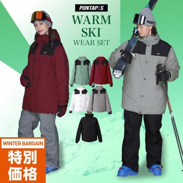 スキーウェア メンズ レディース スノーボードウェア スキーウェア スノボ 上下セット ジャケット パンツ POSKI-128|oc-sports