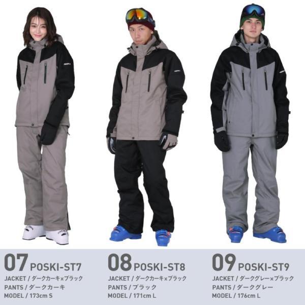 スキーウェア メンズ レディース スノーボードウェア スキーウェア スノボ 上下セット ジャケット パンツ POSKI-127EX|oc-sports|09