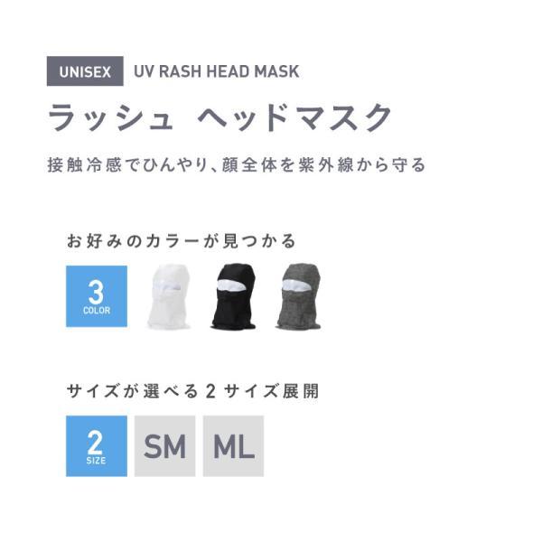 【予約】ラッシュガード ヘッドマスク フェイスガード UV対策 スポーツ ランニングマスク 接触冷感 ひんやり 夏 マスク PAA-900H|oc-sports|02
