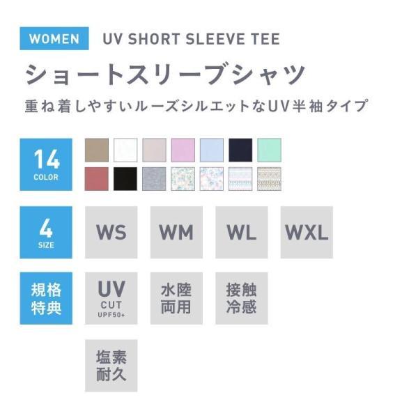 ラッシュガード レディース 半袖 フードなし Tシャツ 水着 体型カバー 紫外線対策 おしゃれ 大きいサイズ 透けない白 透けない白 IR-7400|oc-sports|02
