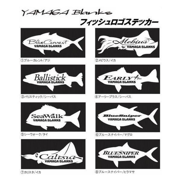 ヤマガブランクス フィッシュロゴステッカー|oceanisland|02