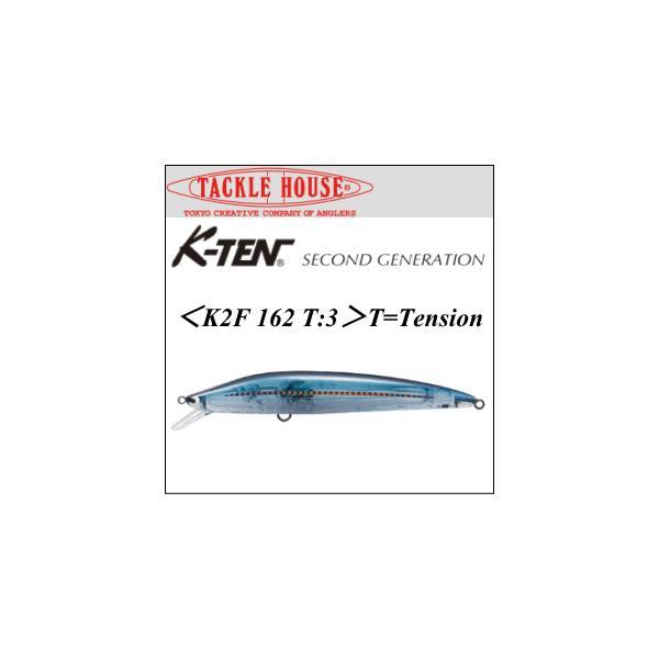 タックルハウス <K2F 162 T:3>T=Tension