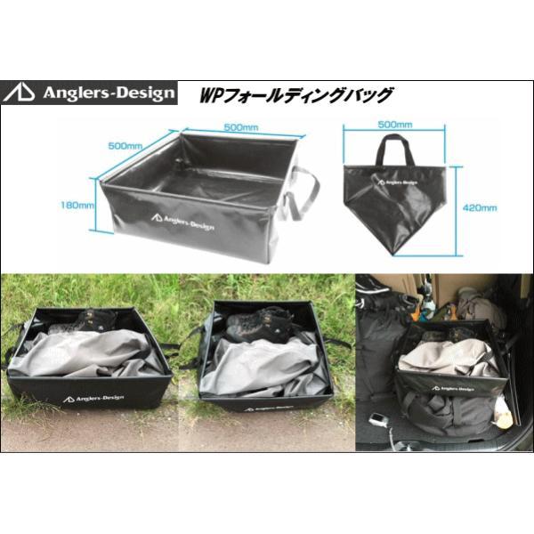 アングラーズデザイン WPフォールディングバッグ