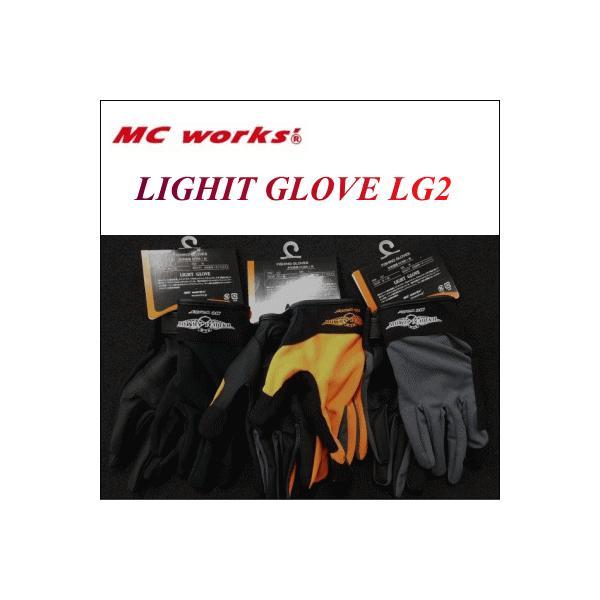 MCワークス LIGHIT GLOVE LG2 NEW oceanisland