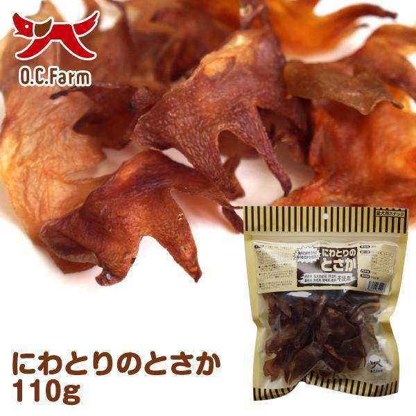 にわとりのとさか  110g  〈原産国:日本〉 無添加 鶏冠  (素材ジャンル:にわとり系)