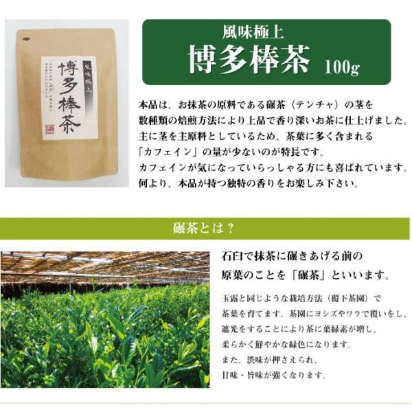 博多棒茶 リーフ 100g|ocha-midorien|02