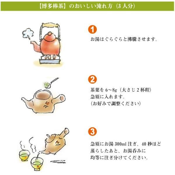 博多棒茶 リーフ 100g|ocha-midorien|06