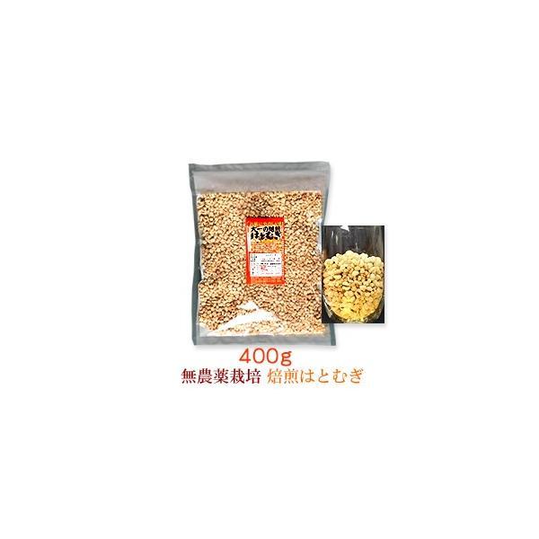 無農薬栽培で安心安全。ノンフライ製法。大一のはとむぎ皮去り 精白 400g シリアル/cereal/グラノーラ/Granola →◆お!茶ポイント4点