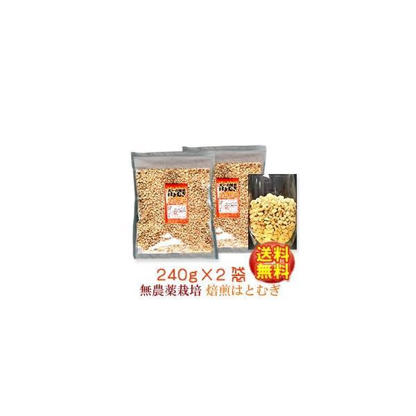 無農薬栽培で安心安全。ノンフライ製法。大一のはとむぎ皮去り 精白 240g×2袋ジップ袋 チャック付き袋 賞味期限12ヵ月 常温