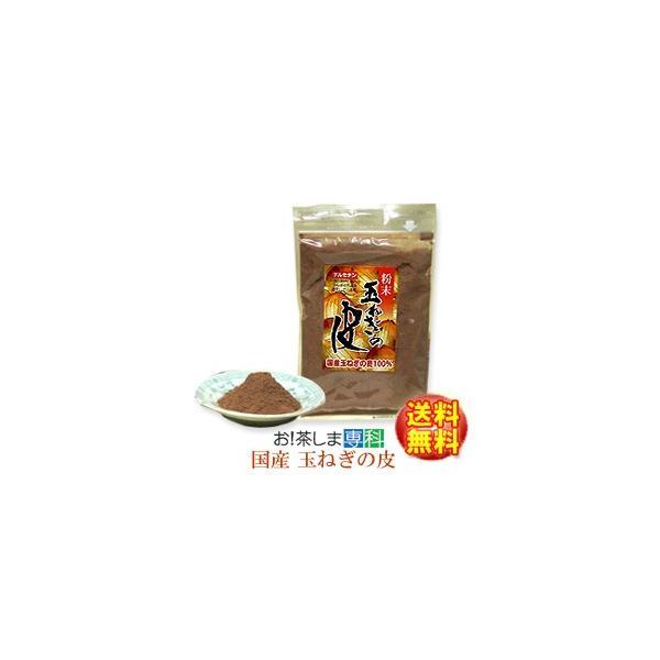 ★ご新規様限定★送料無料  丸山食品/愛媛県 玉ねぎの皮100g チャック付き袋