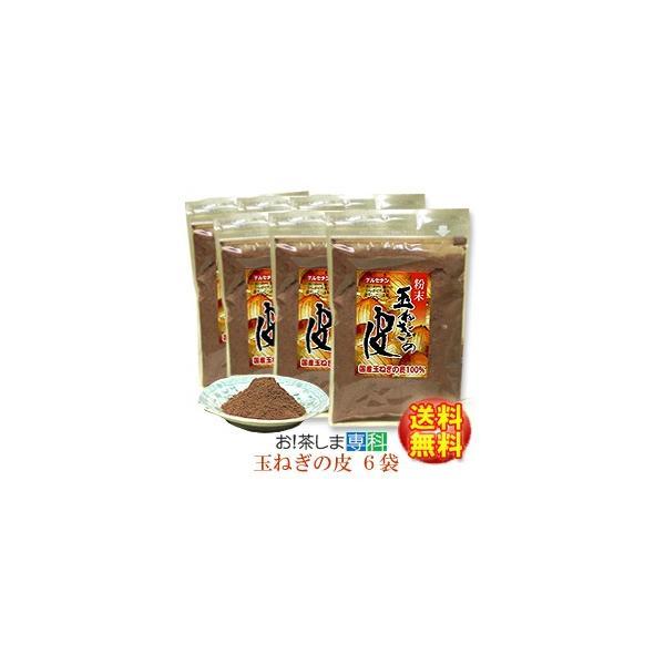 丸山食品/愛媛県 徳用セット 玉ねぎの皮100g×6袋 チャック付き袋→◆お!茶ポイント26点