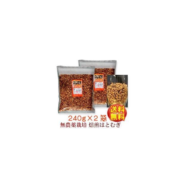 無農薬栽培で安心安全。ノンフライ製法 渋皮付き 大一のはとむぎ240g×2袋ジップ袋 チャック付き袋 賞味期限12ヵ月 常温