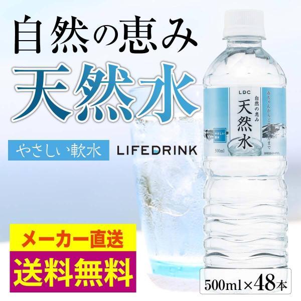 ミネラルウォーター500ml48本(24本入×2箱)自然の恵み天然水国産ライフドリンクカンパニーLDCペットボトル軟水備蓄水非常